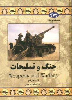 www.payane.ir - جنگ و تسليحات