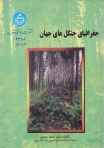 www.payane.ir - جغرافياي جنگلهاي جهان