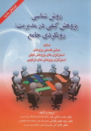 www.payane.ir - روششناسي پژوهش كيفي در مديريت: رويكردي جامع
