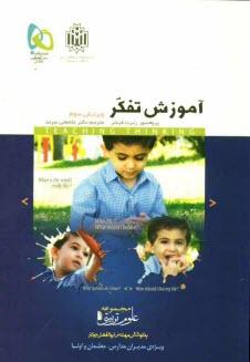 www.payane.ir - آموزش تفكر