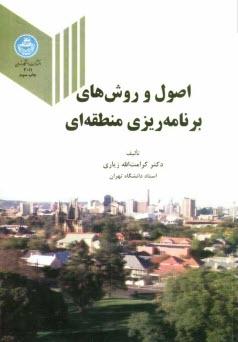 www.payane.ir - اصول و روشهاي برنامهريزي منطقهاي