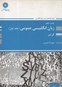 www.payane.ir - زبان انگليسي عمومي ويژه آزمون كارشناسي ارشد و تافل دكتري: گرامر همراه با پاسخ تشريحي آزمونهاي 76 تا 91