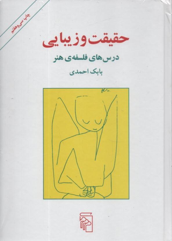 www.payane.ir - حقيقت و زيبايي: درسهاي فلسفهي هنر