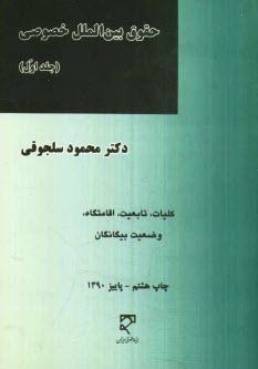 www.payane.ir - حقوق بينالملل خصوصي: كليات، تابعيت، اقامتگاه، وضعيت بيگانگان
