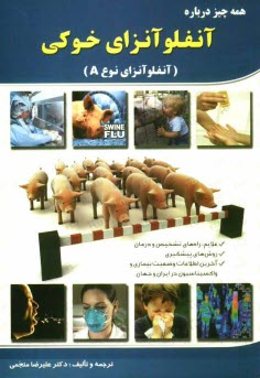 www.payane.ir - همه چيز درباره آنفلوآنزاي خوكي (آنفلوآنزاي نوع A)
