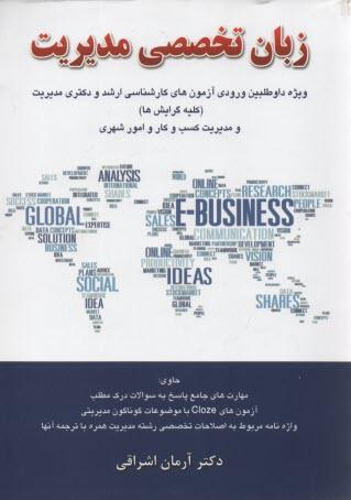 www.payane.ir - زبان تخصصي مديريت: ويژه داوطلبين آزمونهاي سراسري و آزاد كارشناسي ارشد و دكتري به انضمام كليه سوالات آزمونهاي مديريت MBA، اجرايي، بازرگاني