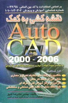 www.payane.ir - نقشهكشي به كمك 2000 تا 2006 Autocad