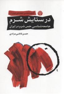 www.payane.ir - در ستايش شرم: جامعهشناسي حس شرم در ايران
