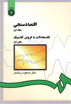 www.payane.ir - اقتصادسنجي: تك معادلات با فروض كلاسيك: بخش اول
