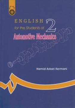 www.payane.ir - English for the students of automotive mechanics