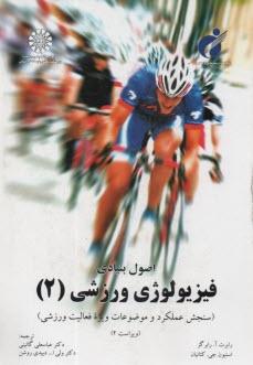 www.payane.ir - اصول بنيادي فيزيولوژي ورزشي (2) (آزمونها و موضوعات ويژه ورزشي)