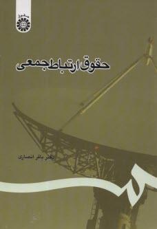 www.payane.ir - حقوق ارتباط جمعي