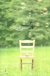 www.payane.ir - مهر من