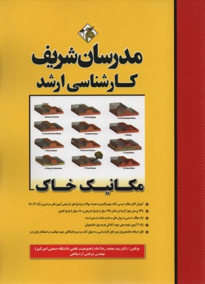 www.payane.ir - مكانيك خاك