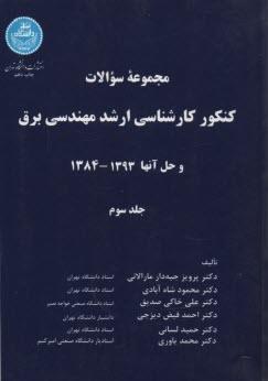 www.payane.ir - مجموعه سوالات كنكور كارشناسي ارشد مهندسي برق و حل آنها 1390 - 1384