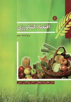 www.payane.ir - اقتصاد كشاورزي