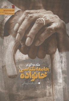 www.payane.ir - مقدمهاي بر جامعهشناسي خانواده