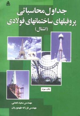 www.payane.ir - جداول محاسباتي پروفيلهاي ساختمانهاي فولادي