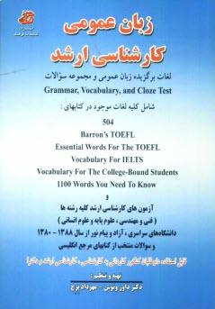 www.payane.ir - زبان عمومي كارشناسي ارشد: لغات برگزيده زبان عمومي و مجموعه سوالات Grammar, Vocabulary, and Cloze Test