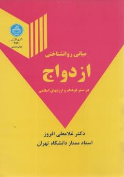 www.payane.ir - مباني روانشناختي ازدواج در بستر فرهنگ و ارزشهاي اسلامي