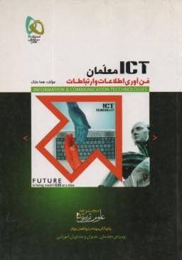 www.payane.ir - فناوري اطلاعات و ارتباطات براي معلمان (ICT معلمان)