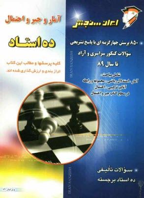 www.payane.ir - آمار و جبر و احتمال