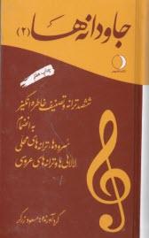 www.payane.ir - جاودانهها 2: ششصد ترانه و تصنيف خاطرهانگيز به انضمام سرودهها، ترانههاي محلي و لالاييها و ترانههاي عروسي