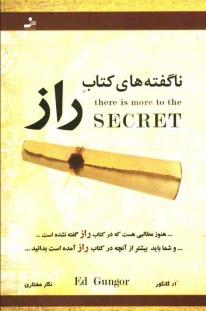 www.payane.ir - ناگفتههاي كتاب راز