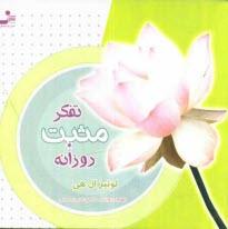 www.payane.ir - تفكر مثبت روزانه