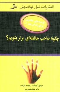 www.payane.ir - چگونه صاحب حافظهاي برتر بشويم