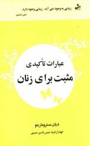www.payane.ir - عبارات تاكيدي مثبت براي زنان