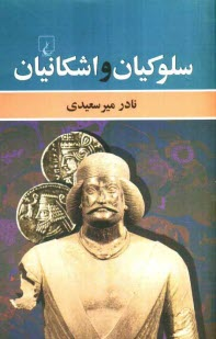 www.payane.ir - سلوكيان و اشكانيان
