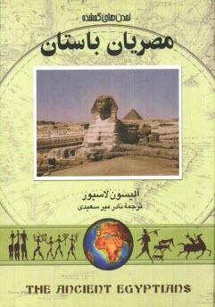 www.payane.ir - مصريان باستان
