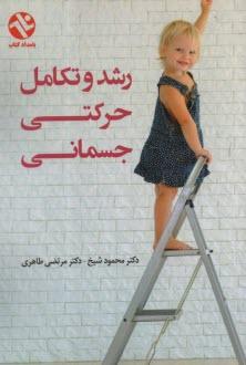www.payane.ir - رشد و تكامل حركتي - جسماني