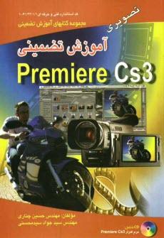 www.payane.ir - آموزش تضميني Adobe Premiere CS3 تصويري