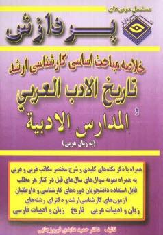 www.payane.ir - خلاصه مباحث اساسي كارشناسي ارشد تاريخ الادب العربي و المدارس الادبيه