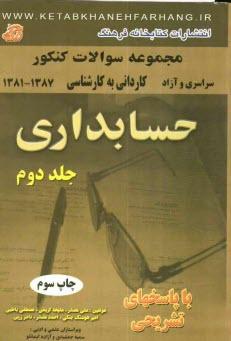 www.payane.ir - مجموعه سوالات كنكور كارداني به كارشناسي ناپيوسته حسابداري دانشگاه سراسري و آزاد (1382 - 1381) همراه با پاسخهاي تشريحي