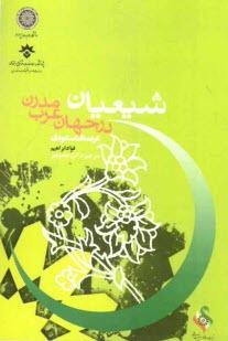 www.payane.ir - شيعيان در جهان عرب مدرن (عربستان سعودي)
