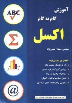 www.payane.ir - آموزش گام به گام اكسل