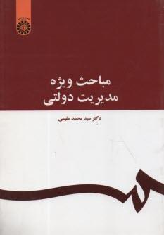 www.payane.ir - مباحث ويژه مديريت دولتي