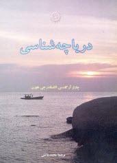 www.payane.ir - درياچهشناسي