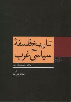 www.payane.ir - تاريخ فلسفه سياسي غرب: از آغاز تا پايان سدههاي ميانه