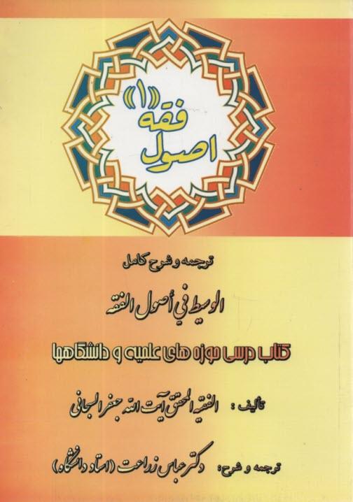 www.payane.ir - اصول فقه 1: ترجمه و شرح كامل الوسيط في اصول الفقه