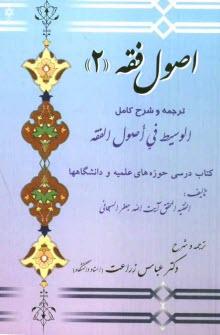 www.payane.ir - اصول فقه 2: ترجمه و شرح كامل الوسيط في اصول الفقه