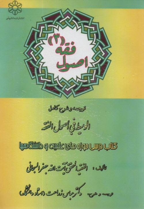 www.payane.ir - اصول فقه 3: ترجمه و شرح كامل الوسيط في اصول الفقه