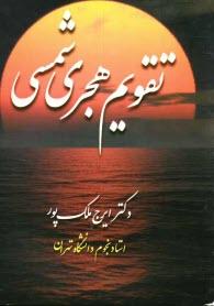 www.payane.ir - تقويم هجري شمسي