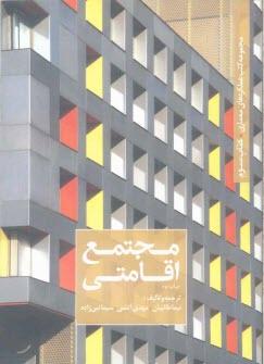www.payane.ir - مجتمع اقامتي