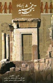 www.payane.ir - تخت جمشيد پايتخت اهورايي