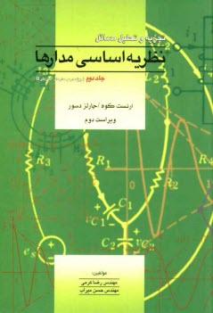 www.payane.ir - تجزيه و تحليل مسائل نظريه اساسي مدارها (ويژه درس مدار II)
