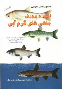www.payane.ir - دستورالعمل اجرايي تكثير مصنوعي و پرورش ماهيهاي گرمآبي